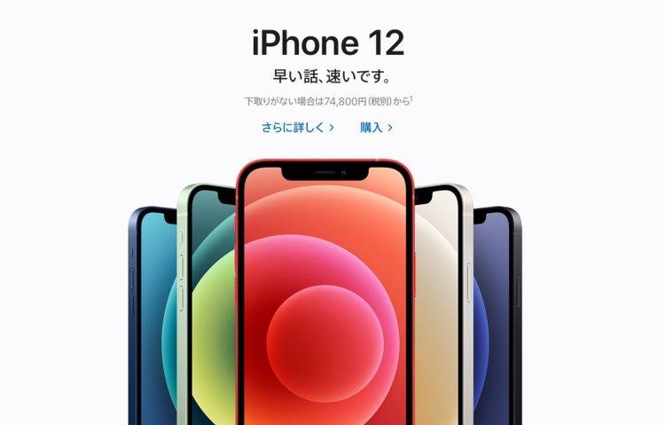 Apple thống trị thị trường smartphone tại Nhật bản năm 2020